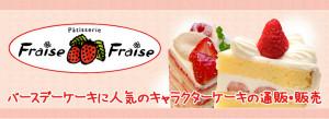 パティスリー フレーズ・フレーズ バースデーケーキに人気のキャラクターケーキの通販・販売